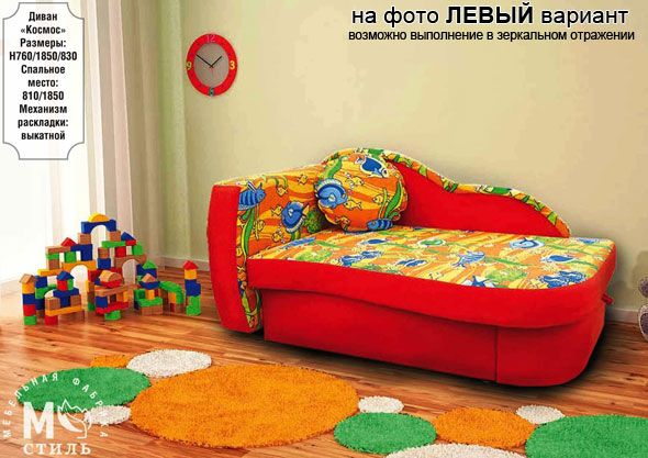 """Детский диван """"Космос"""""""